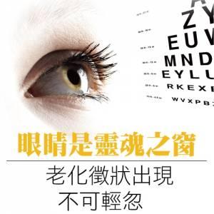 眼睛是靈魂之窗 老化徵狀出現不可輕忽