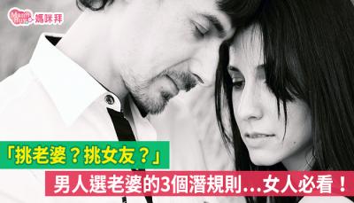 「挑老婆?挑女友?」男人選老婆的3個潛規則……女人要知道!