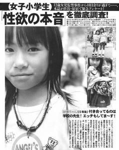 我真的不敢相信!日本未滿16歲的處女率.... 無法想像啦