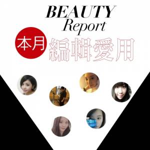BEAUTY Report-本月編輯愛用