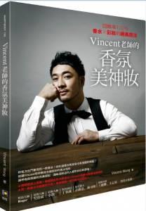《Vincent 老師的香氛美神妝》:1分鐘找出屬於自己的迷人香氣。│圓神出版社